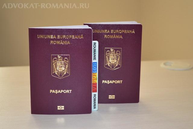 Гражданство румынии через брак